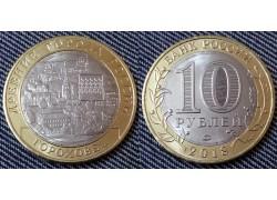 10 рублей 2018 г.  серия Древние Города - Гороховец