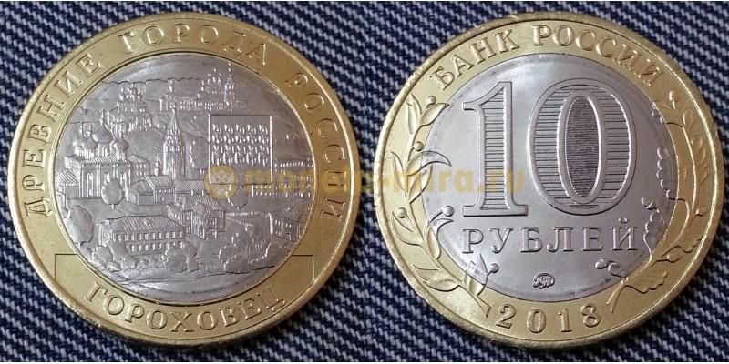 10 рублей 2018 серия Древние Города - Гороховец
