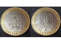 10 рублей биметалл 2018 г. Курганская область