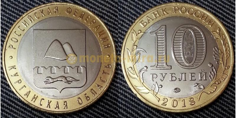 10 рублей биметалл 2018 г. - Курганская область