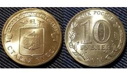 10 рублей ГВС - Старая Русса 2016 г. UNC