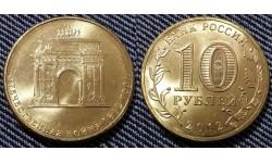 10 рублей 2012 г. 200-летие победы России в ВОВ 1812