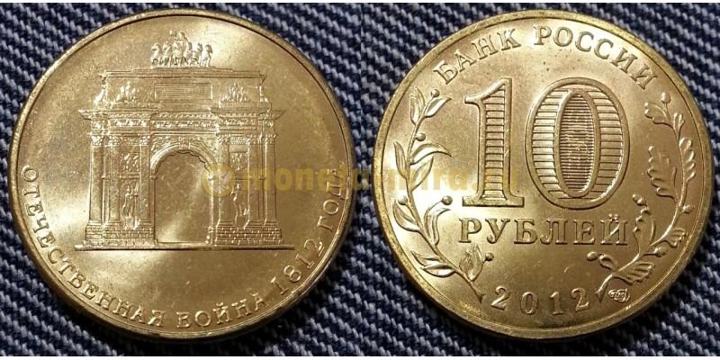 10 рублей - 200-летие победы России в ВОВ 1812 года