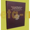Альбом-книга для монет Оружие Великой Победы (конструкторы оружия)