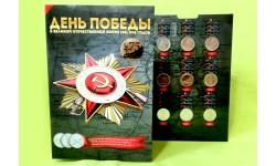 Набор монет 5 рублей 2014 г. 70-летие Победы, в альбоме - 18 штук