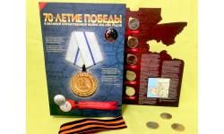 Набор монет 5 и 10 рублей 2015 г. Подвиг советских воинов в Крыму, в альбоме - 8 штук