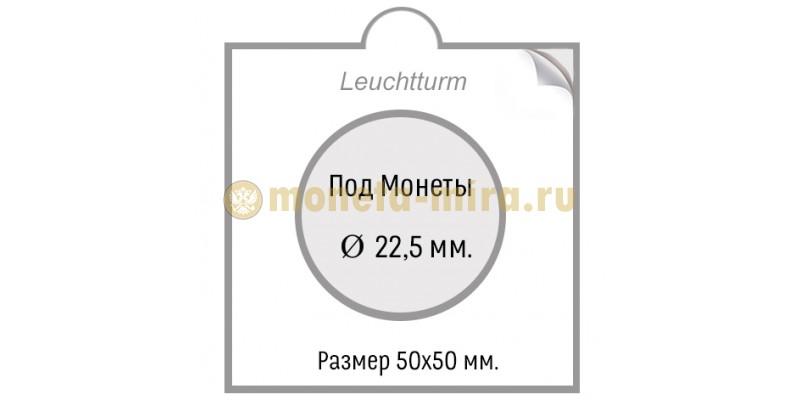 Холдер для монет диаметром 22,5 мм - самоклеющиеся, упаковка 25 штук