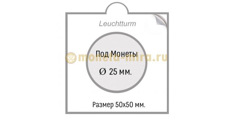 Холдер для монет диаметром 25 мм - самоклеющиеся, упаковка 25 штук