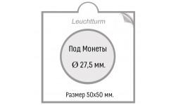 Холдер для монет диаметром 27,5 мм - самоклеющиеся, упаковка 25 штук