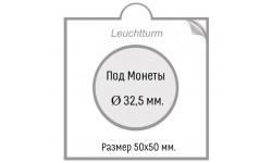 Холдер для монет диаметром 32,5 мм - самоклеющиеся, упаковка 25 штук