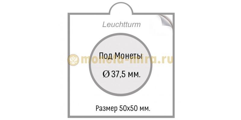 Холдер для монет диаметром 37,5 мм - самоклеющиеся, упаковка 25 штук