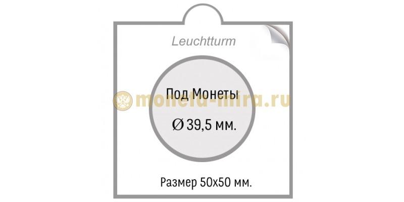 Холдер для монет диаметром 39,5 мм - самоклеющиеся, упаковка 25 штук