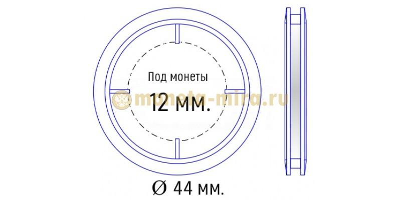 Капсула для монет диаметром 12 мм. внеш. 44 мм.