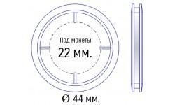 Капсула для монет диаметром 22 мм. внеш. 44 мм.