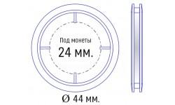 Капсула для монет диаметром 24 мм. внеш. 44 мм.