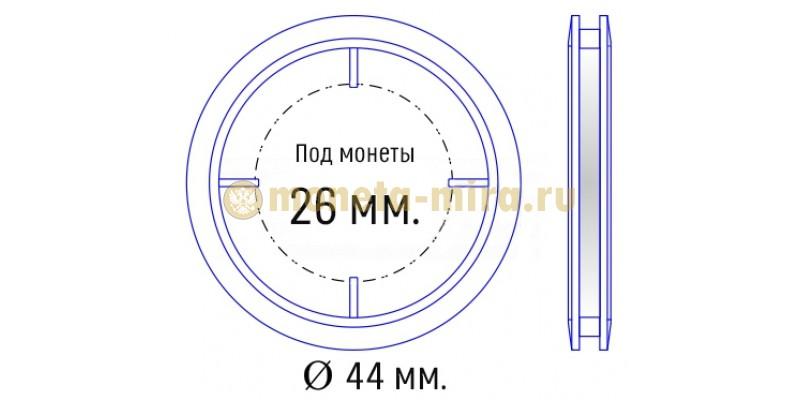 Капсула для монет диаметром 26 мм. внеш. 44 мм.