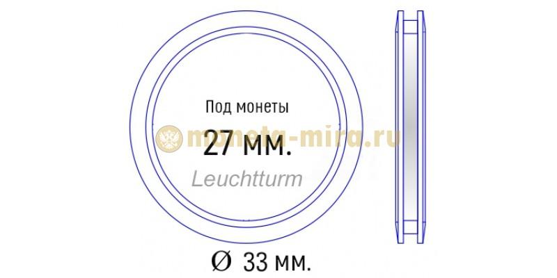 Капсула для монет диаметром 27 мм. внеш. 33 мм. Leuchtturm, упаковка 10 штук