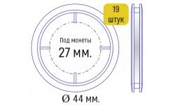 Набор из 19 капсул для монет России 25 рублей серия «Оружие Победы»