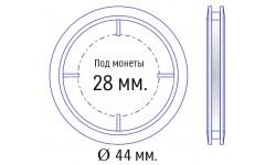 Капсула для монет диаметром 28 мм. внеш. 44 мм.