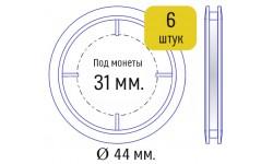 Набор из 6 капсул для монет СССР серии «Barcelona-92»