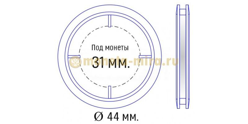 Капсула для монет диаметром 31 мм. внеш. 44 мм.