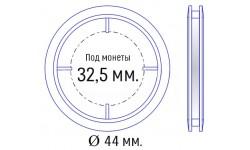 Капсула для монет диаметром 32,5 мм. внеш. 44 мм.