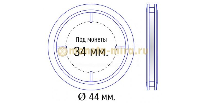 Капсула для монет диаметром 34 мм. внеш. 44 мм.