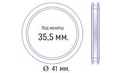 Капсула для монет диаметром 35,5 мм. внеш. 41 мм. Lindner - упаковка 10 шт.