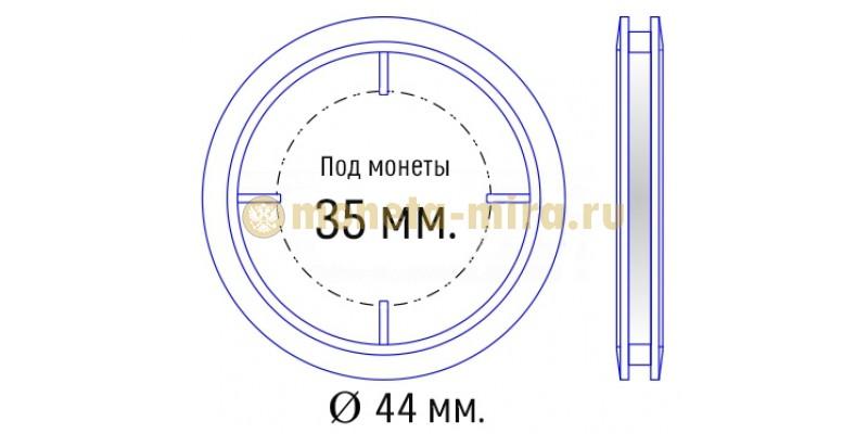 Капсула для монет диаметром 35 мм. внеш. 44 мм.
