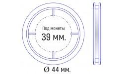 Капсула для монет диаметром 39 мм. внеш. 44 мм.
