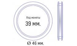 Капсула для монет диаметром 39 мм. внеш. 46 мм.