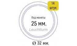 Набор из 14 капсул Leuchtturm для монет 25 мм. внеш d 32 мм.