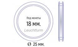 Капсула для монет диаметром 18 мм. внеш. 25 мм. Leuchtturm, упаковка 10 штук