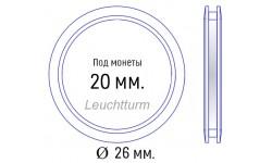 Капсула для монет диаметром 20 мм. внеш. 26 мм. Leuchtturm, упаковка 10 штук