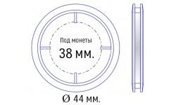 Капсула для монет диаметром 38 мм. внеш. 44 мм.