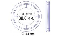 Капсула для монет диаметром 38,6 мм. внеш. 44 мм.