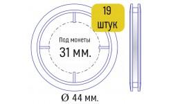Набор из 19 капсул для монет СССР серии «Новоделы»