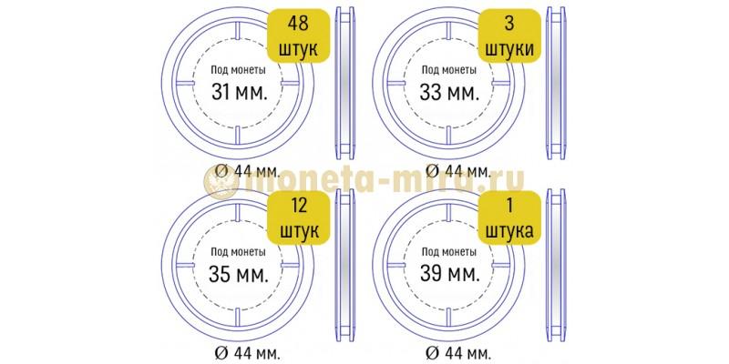 Набор из 64 капсул для Юбилейных монет СССР с 1965 г. по 1991 г.