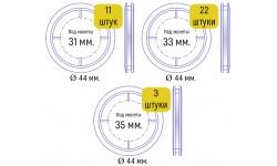 Набор из 36 капсул для монет «Молодая Россия» с 1992 г. по 1995 г.