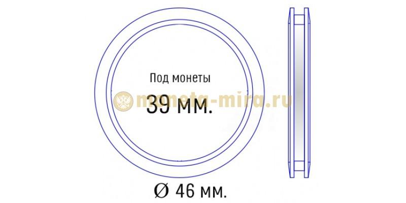Капсула с системой антивскрытия для монет диаметром 39 мм. внеш. 46 мм.