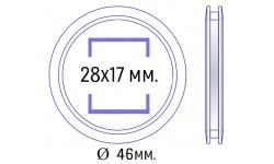 Капсула с системой антивскрытия для монеты-слитка 28х17х2,4 мм. внеш. 46 мм.