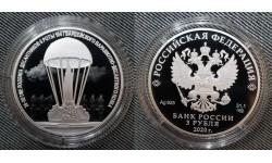 3 рубля 2020 г. 20-летие подвигу десантников 6-й роты, серебро 925 пр.