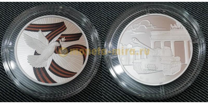 Официальный жетон 75 лет победы ММД, серебро 925 пр. в капсуле