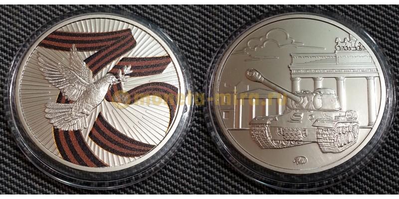 Официальный жетон 75 лет победы ММД, медно-никель в капсуле