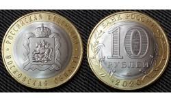 10 рублей биметалл 2020 г. Московская область