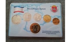 Набор из 6 монет 2014 г. Республика Крым, UNC в блистере