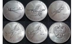 Набор из 5 монет 25 рублей 2020 г. Оружие Великой Победы, 3-й выпуск