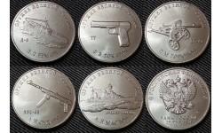 Набор из 5 монет 25 рублей 2020 г. Оружие Великой Победы, 2-й выпуск