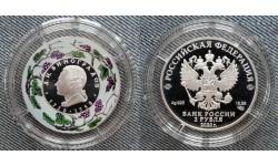 2 рубля 2020 г. Виноградов создатель русского фарфора, серебро 925 пр.