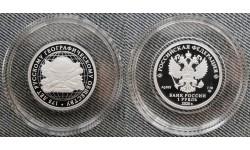 1 рубль 2020 г. 175 лет Русскому Географическому Обществу - серебро 925 пр.